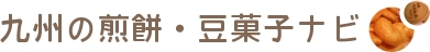 九州の煎餅・豆菓子ナビ