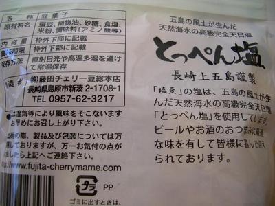s101006-CherryMame9.JPG