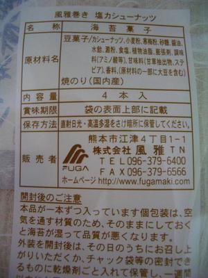 s101006-Fugamaki6.JPG