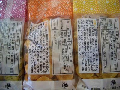 s101006-CherryMame7.JPG