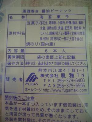 s101006-Fugamaki7.JPG