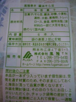 s101006-Fugamaki8.JPG